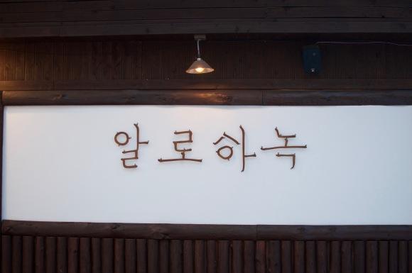 Alohanok (알로하녹) Cafe:Daejeon